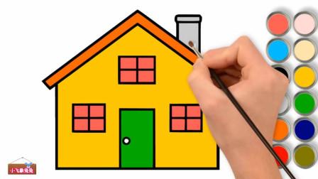 儿童学画画,教孩子们怎么画漂亮的房子了!