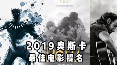 2019奥斯卡《黑豹》入选,盘点提名最佳影片的八部作品