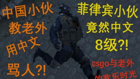 【与老外的csgo搞笑时光】菲律宾小伙竟中文8级?教菲律宾小伙中文骂人!