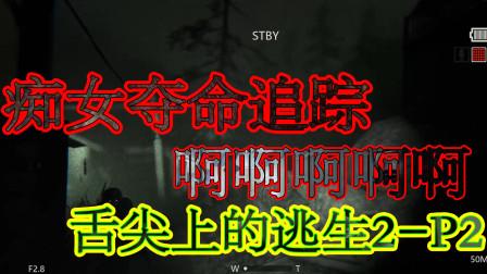 【舌尖上的逃生2-P2】痴女夺命追踪,作死尖叫ing,抖M无所畏惧!!!!!