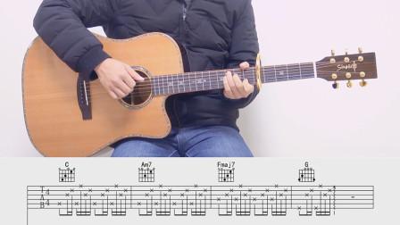【琴侣课堂】吉他弹唱教学《凌晨三点》
