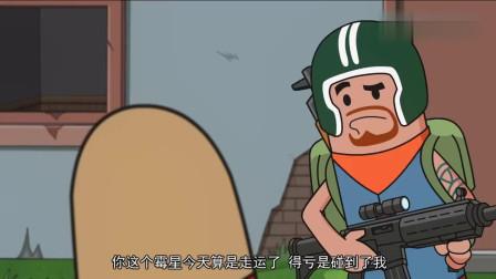 搞笑吃鸡动画:霸哥天神下凡也挡不住霉神的霉运,人生充满大起大落