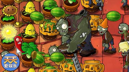 【植物大战僵尸1】023期(冒险模式5-8)哇!挑战巨人僵尸【椰子解说】