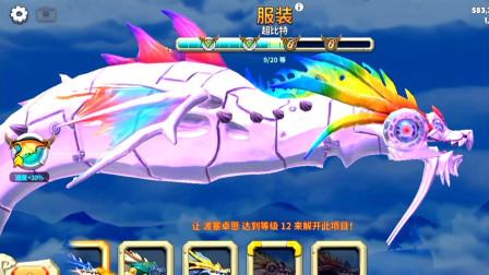 肉肉 饥饿龙游戏54彩虹机器龙