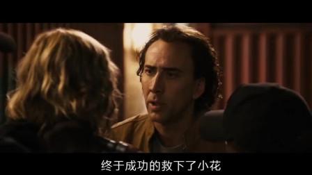 爆笑解说超能力电影《预见未来》【五】!