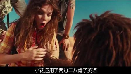 爆笑解说穿越电影《失落的大陆》【二】!