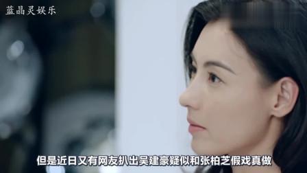 张柏芝与吴建豪疑似新恋情?男方发微博,网友纷纷留言:在一起