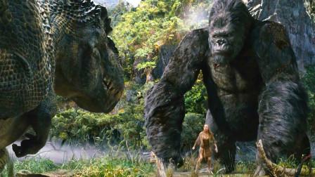 三条霸王龙为了一个女孩,不惜和猩猩成为敌人,原来这就是金刚!