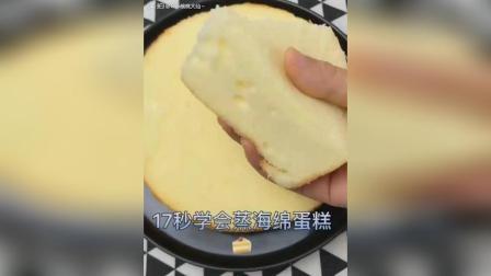 美拍视频: 自制蛋糕