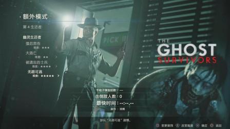 《生化危机2重制版》DLC幽灵生还者之无路可逃随便打实况解说