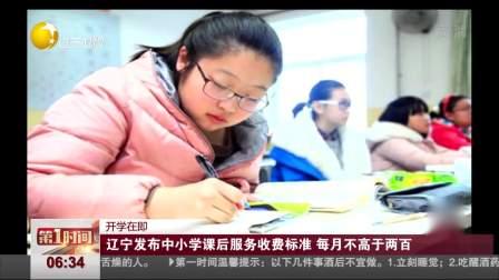辽宁发布中小学课后服务收费标准  每月不高于两百 第一时间 20190223