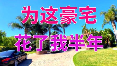 【代你看房】为这豪宅 花了我半年… 尾随华人夫妇去买房 ep18(圆满篇·第一季完)