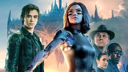 萝莉侃剧 第五季:《阿丽塔:战斗天使》硬核少女的绝命厮杀 卡梅隆让科幻电影更精彩
