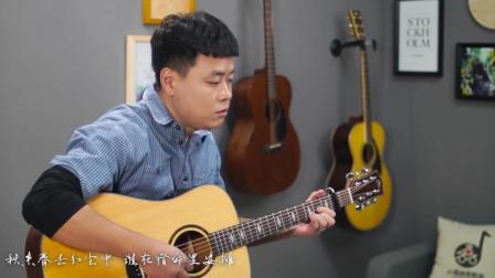 《追梦人》吉他弹唱教学——小磊吉他教室出品