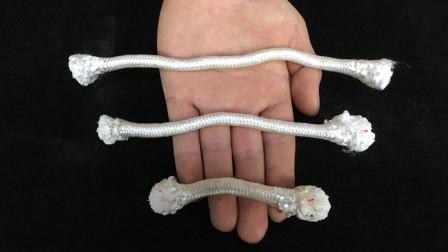 三根不一样长的绳子,如何才能变成一样长?学会后骗朋友玩玩