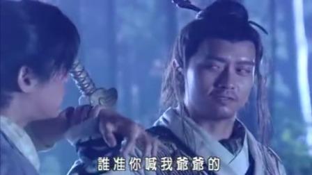 酒剑仙不让李逍遥拉自己衣摆,威胁李逍遥再敢拉就断手断脚!