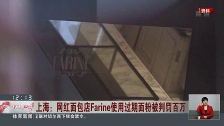 午间30分 2019 上海:网红面包店Farine使用过期面粉被判罚百万