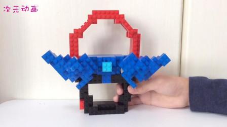 《奥特曼》自制积木变身器!