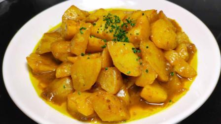 爱吃咖喱的看这里!教你咖喱土豆做法,下饭又入味,盘子都舔干净