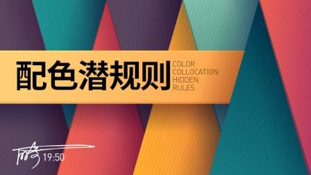平面设计基础教程+PS/AI+品牌设计+视觉设计+丽奇老师+色彩搭配