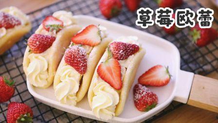 用戚风蛋糕方子做出来的草莓欧蕾,耗时短口感好