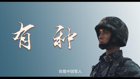 【有种】有种力量叫中国力量,有种叫中国军人,致敬中国军人!