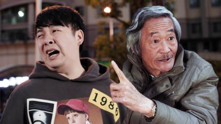 陈翔六点半 2019:大爷街头碰瓷,遇到高手损失两千块!        8.4