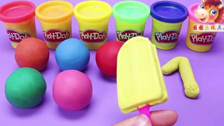 益智幼儿培乐多彩泥手工芒果冰棒黏土橡皮泥认颜色学色彩玩具动画