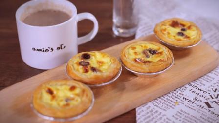 学会做这道简单营养美味的早餐曼越莓蛋挞,从此不再去肯德基!
