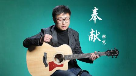 韩寒《奉献》吉他弹唱教学G调精华版 电影《飞驰人生》推广曲 高音教