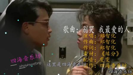 郑智化经典老歌《别哭我最爱的人》,旋律很经典,好怀恋过去时光