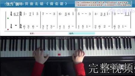天空之城C大调 简谱钢琴教学视频_悠秀钢琴