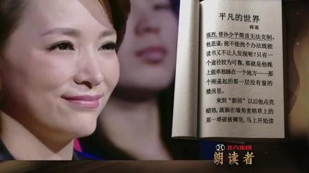 朗读者:王学圻现场深情朗读《平凡的世界》网友:看完我都愣了