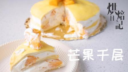 烘焙日记之芒果千层蛋糕