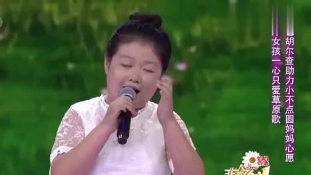 10岁小女孩上央视唱歌,与包胡尔查合作演唱蒙语歌,配合天衣无缝