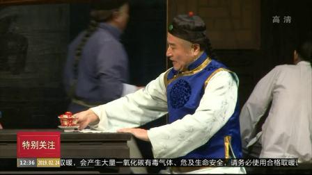 特别关注-北京 2019 老舍诞辰120周年 人艺《茶馆》再开张