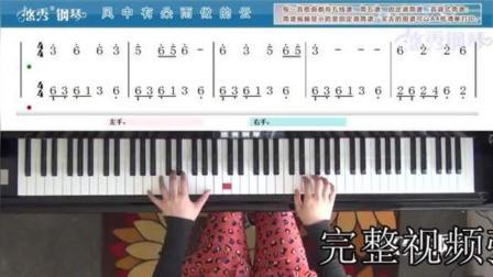 风中有朵雨做的云 简谱钢琴教学视频_悠秀