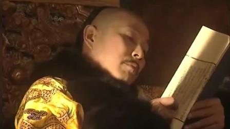 康熙王朝:犯人跟康熙抢书看,还吃了康熙的果盘!真是少见啊~