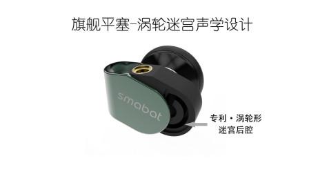 smabat st10旗舰平塞迷宫声学家庭 小蝙蝠官方耳机简单开箱视频 带上你的意志重口语版