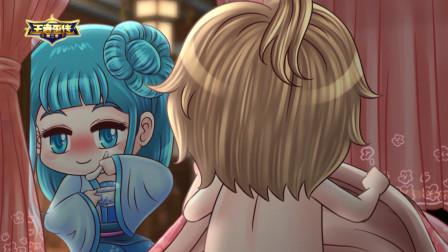 王者歪传:小李白被小姐姐看光了,这是不是要以身相许???
