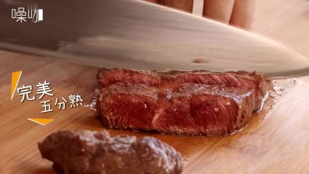 【噪咖美食教室】牛排如何煎出大厨味 完美切面及腌煎小技巧 爆汁鲜嫩超满足 @ocejar海罐