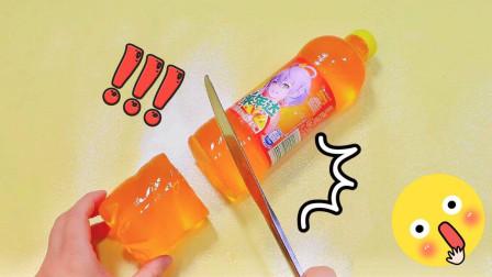 把整瓶美年达一刀切断,液体却没有流出来, 这是为什么呢?