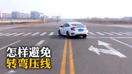 有些人在路口转弯时不注意会压线,原因其实是这样,新手要多注意