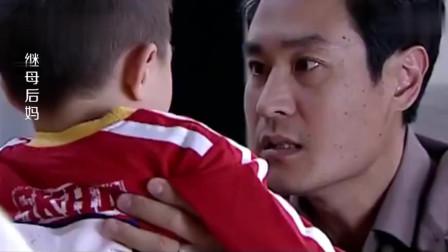 《继母后妈》后妈给儿子讲故事,爸爸上前一看,发现孩子不对劲了!