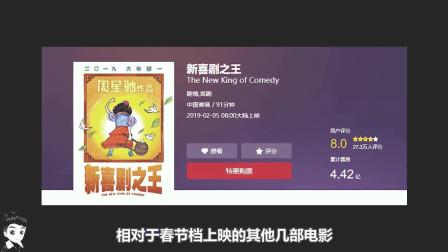 周星驰的《新喜剧之王》上映3天票房4.4亿,是致经典还是商?#36947;?#29255;