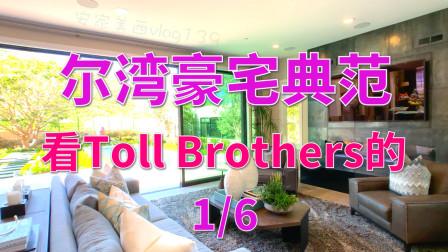 【代你看房】尔湾Altair豪宅Toll Brothers样板间六连看(1) 参观尔湾400万美元售出的豪宅