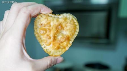 情人节: 馄饨皮做心形苹果派