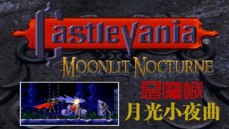 【小握解说】《恶魔城:月光小夜曲》阿鲁卡多少爷再现魔界