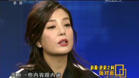面对面:赵薇觉得李谷一老师在春晚上能坚持这么多年,真的很牛