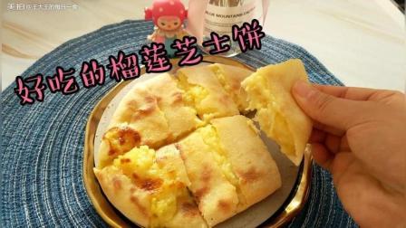 自制芝士榴莲饼